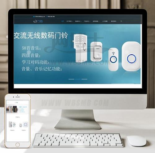 (带手机版数据同步)无线数码门铃类网站织梦模板 智能产品电子门铃网站源码