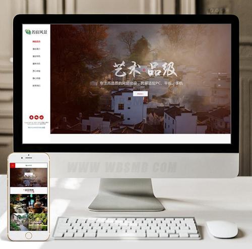 (自适应手机版)响应式民宿景区旅游类网站织梦模板 HTML5名宿景区景点网站源码