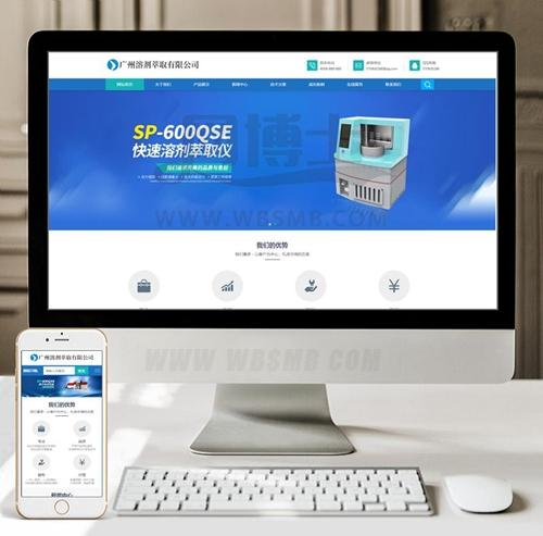 (自适应手机版)响应式溶剂萃取仪器设备类网站织梦模板 HTML5蓝色通用机械设备网站