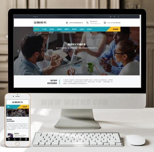 (自适应手机版)响应式金融信贷担保投资风险类织梦模板 HTML5投资管理金融机构网站
