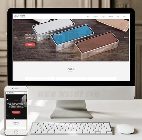 (自适应手机版)响应式数码电子类网站织梦模板 html5智能音响设备网站源码下载