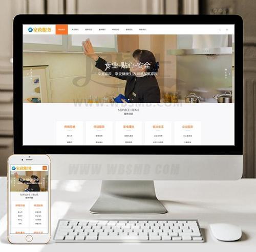 (自适应手机端)响应式家政保姆类网站织梦模板 html5保洁家政服务类网站源码