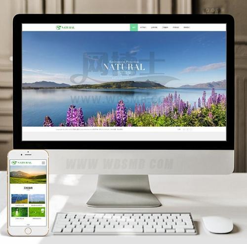 (带手机版数据同步)节能环保类企业网站织梦模板 绿色能源企业网站源码