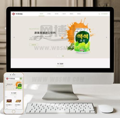 (自适应手机版)响应式日化食品零食类网站织梦模板 HTML5零食连锁加盟店网站源码