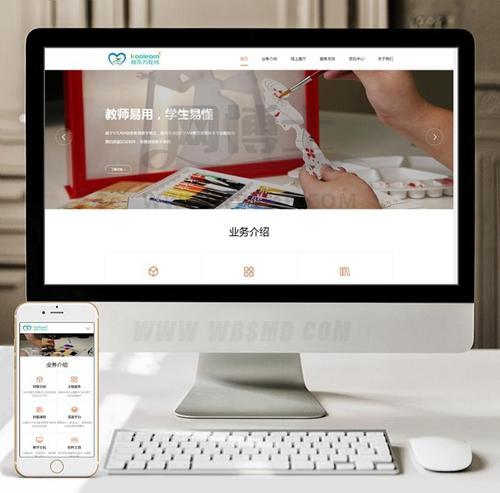 (自适应手机版)响应式远程线上教育机构类织梦模板 HTML5教育培训机构网站源码下载