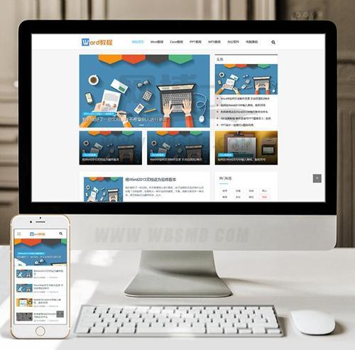 (自适应手机版)响应式WORD教程资讯类网站织梦模板 html5办公资源教程类网站源码