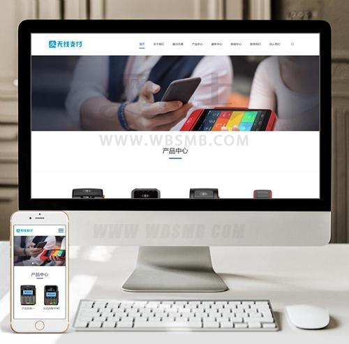 (自适应手机版)响应式无线支付刷卡机类织梦模板 HTML5刷卡POS机网站源码下载