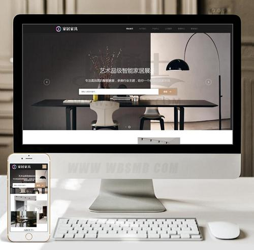 (自适应手机端)响应式家居建材家具类网站织梦模板 HTML5办公家居家装类网站源码