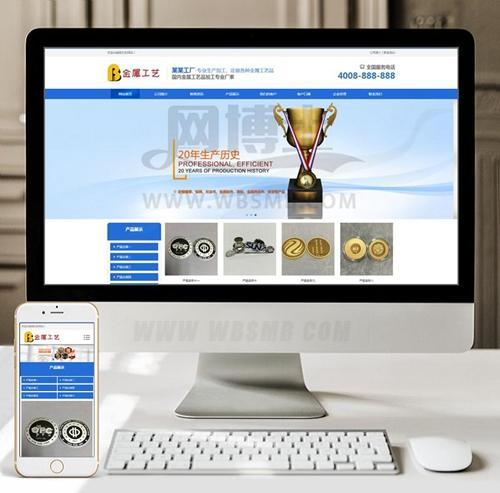 (自适应手机版)响应式金属工艺品挂件类网站织梦模板 html5营销型工艺饰品类网站源码