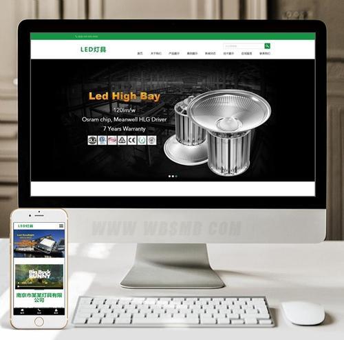 (自适应手机版)html5响应式二极管LED灯具类织梦模板 LED灯具网站源码下载