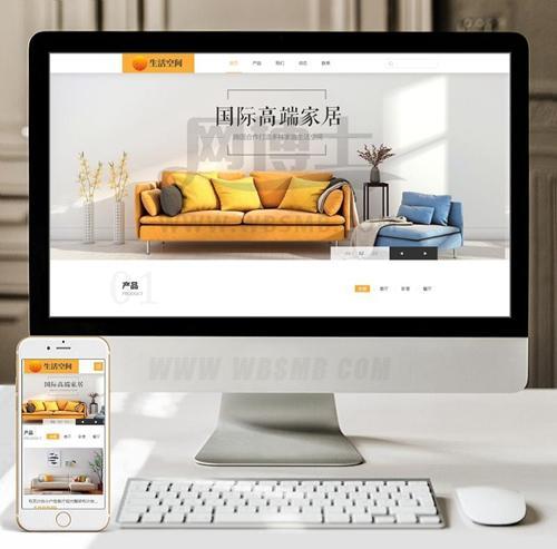 (自适应手机版)响应式高端家居生活空间类网站织梦模板 html5生活家居装饰网站源码
