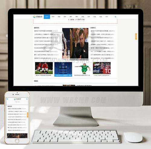 (自适应手机版)响应式体育新闻资讯类网站织梦模板 HTML5体育娱乐新闻门户网站源码