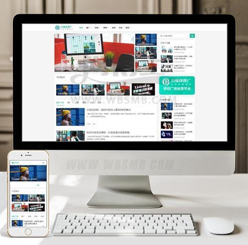 (自适应手机版)响应式自媒体运营培训教程类网站织梦模板 HTML5新闻博客网站源码
