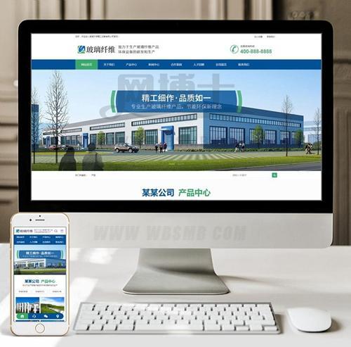 (带手机版数据同步)环保玻璃纤维精工设备类网站织梦模板 蓝色营销型精工设备网站源码