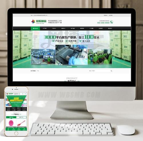 (带手机版数据同步)营销型硅胶制品原料类网站织梦模板 绿色玩具色硅胶制品网站源码