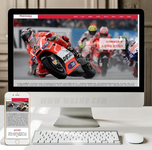 (自适应手机版)dedecms响应式汽车制造公司网站模板 HTML5大气高端红色摩托车网站