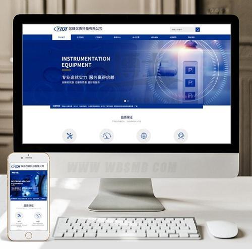 (自适应手机版)响应式仪器仪表科技类网站织梦模板 蓝色精密仪器设备网站源码