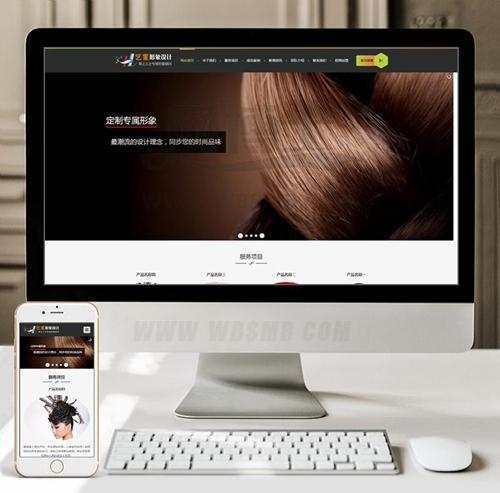 (自适应手机版)响应式形象设计美容美发类网站织梦模板 html5形象设计发型设计网站源码