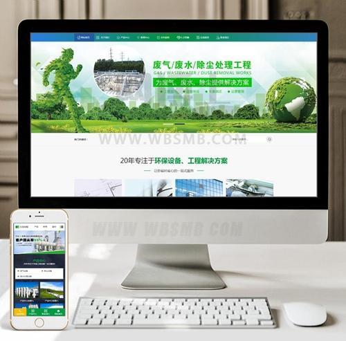 (带手机版数据同步)环保废气废水处理工程类网站织梦模板 蓝绿色工业污水环保设备网站