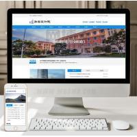 (自适应手机版)响应式勘察设计院协会类织梦模板 html蓝色政府网站源码下载