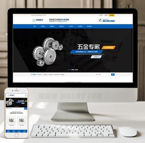 (自适应手机版)响应式五金紧固件机械设备类网站织梦模板 蓝色HTML5五金配件加工设备