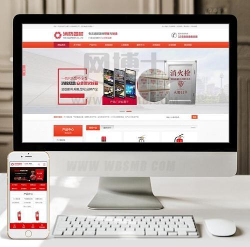 (带手机版数据同步)营销型灭火器消防器材设备类网站织梦模板 红色消防设备网站源码